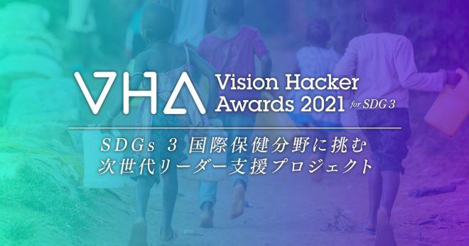 【募集中】SDGs目標3に挑む次世代リーダー支援「Vision Hacker Awards 2021」4/15締切