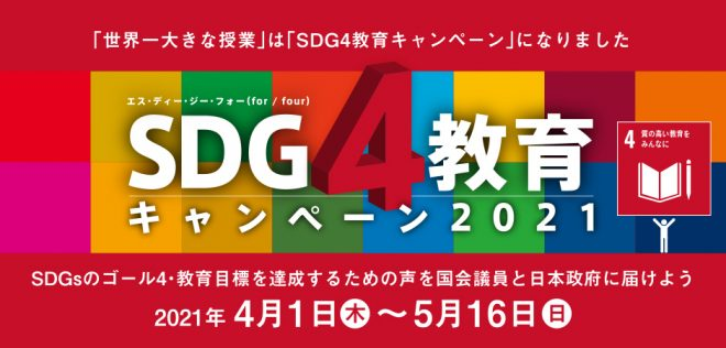 SDG4教育キャンペーン2021 参加者募集(4月1日~5月16日)