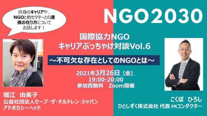 【3/26 開催】NGO2030~国際協力NGOキャリアぶっちゃけ対談Vol.6★不可欠な存在としてのNGOとは~