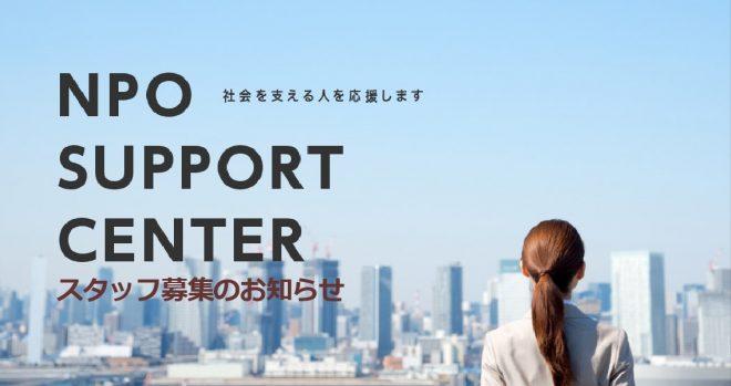 【4/30締切】研修プログラム運営アルバイトスタッフ募集のお知らせ