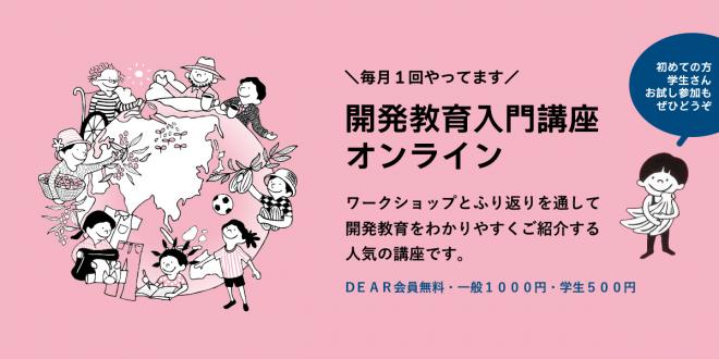7/19(月)開発教育入門講座・通常編 参加者募集中!