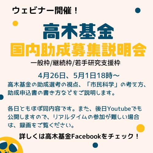 高木基金 2021年度国内枠助成オンライン募集説明会を開催します(4/26、5/1)