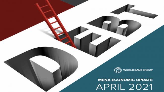 【4月22日(木)オンライン開催】世界銀行モーニングセミナー(第103回)「中東・北アフリカ地域経済報告書―中東・北アフリカ地域の債務:組織・制度が描く回復への道筋」