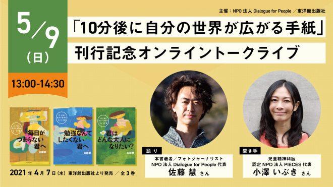 【参加募集】フォトジャーナリスト佐藤慧 オンライントークライブ
