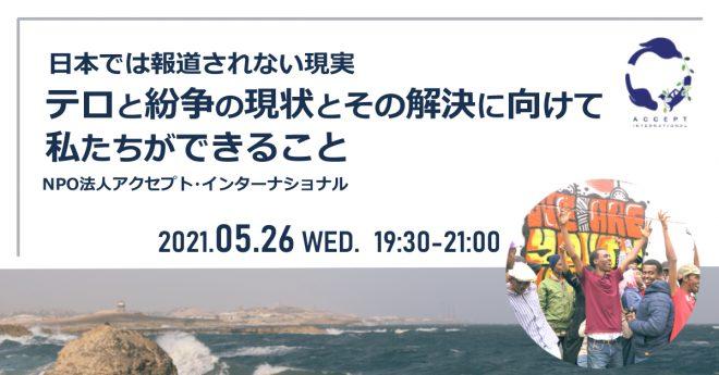 【日本では報道されない現実】テロと紛争の現状とその解決に向けて私たちができること(NPO法人アクセプト・インターナショナル)