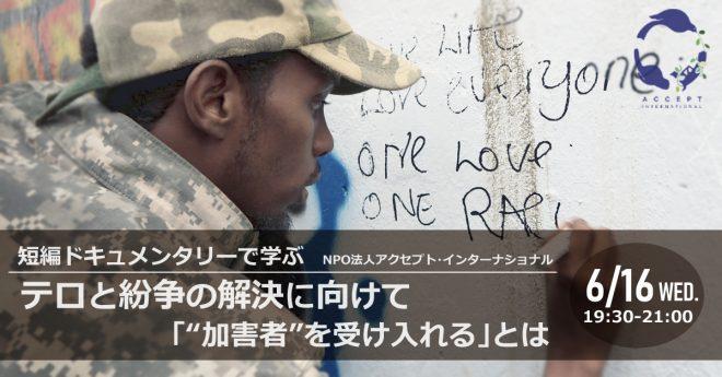 """6/16(水)【短編ドキュメンタリーで学ぶ】テロと紛争の解決に向けて〜「""""加害者""""を受け入れる」とは(NPO法人アクセプト・インターナショナル)"""