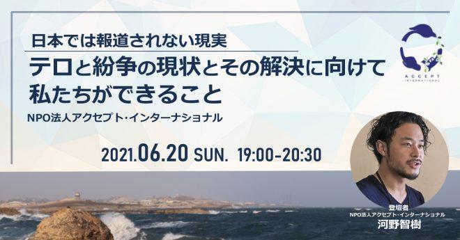 6/20(日)【日本では報道されない現実】テロと紛争の現状とその解決に向けて私たちができること(NPO法人アクセプト・インターナショナル)