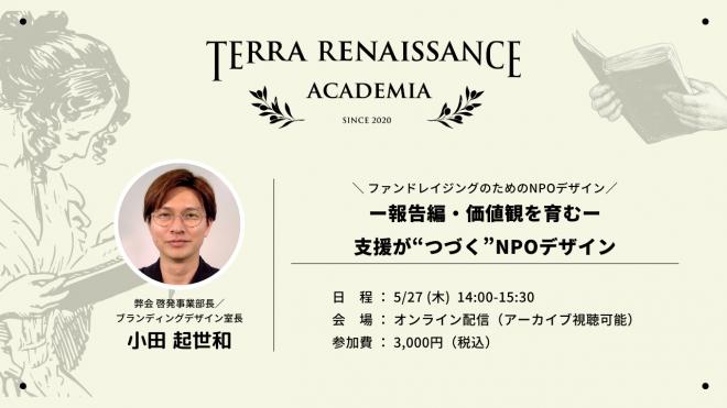「ファンドレイジングのためのNPOデザイン」(全2回)【オンライン/アーカイブ視聴可】【Terra Renaissance Academia 2021】