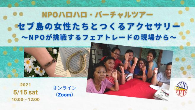 【5/15(土)10時】<NPOハロハロ・バーチャルツアー> セブ島の女性たちとつくるアクセサリー NPOが挑戦するフェアトレードの現場から