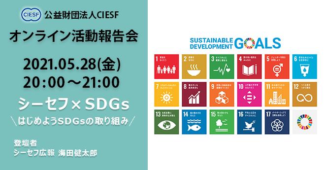 【公益財団法人CIESF】5月28日オンライン活動報告会