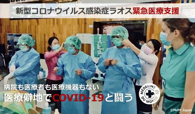 世界の医療団、ラオスでの新型コロナウイルス感染症緊急対応を開始