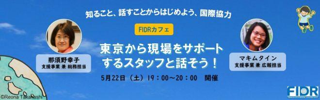【5/22】FIDRカフェ「知ること、話すことからはじめよう、国際協力」 ~東京から現場をサポートするスタッフと話そう!~