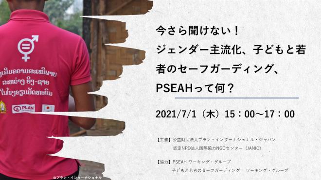【7/1開催】今さら聞けない!ジェンダー主流化、子どもと若者のセーフガーディング、PSEAHって何?