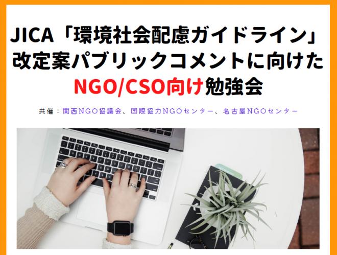 【7/2開催】JICA「環境社会配慮ガイドライン」改定案パブリックコメントに向けたNGO/CSO向け勉強会