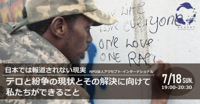 7月18日【日本では報道されない現実】テロと紛争の現状とその解決に向けて私たちができること(NPO法人アクセプト・インターナショナル)