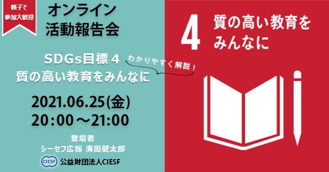 【公益財団法人CIESF】6月25日オンライン活動報告会