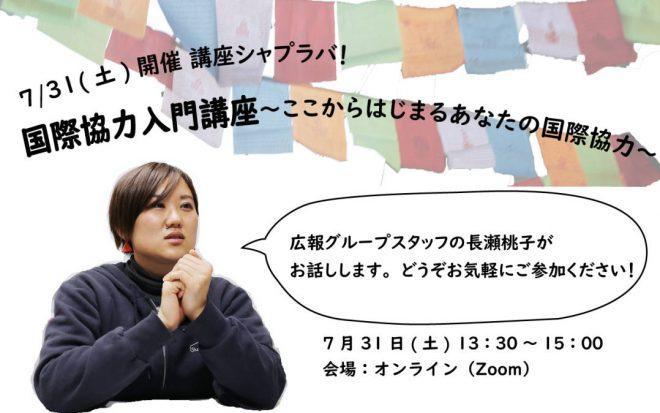 7/31(土)無料オンライン講座「国際協力入門講座~ここからはじまるあなたの国際協力~」