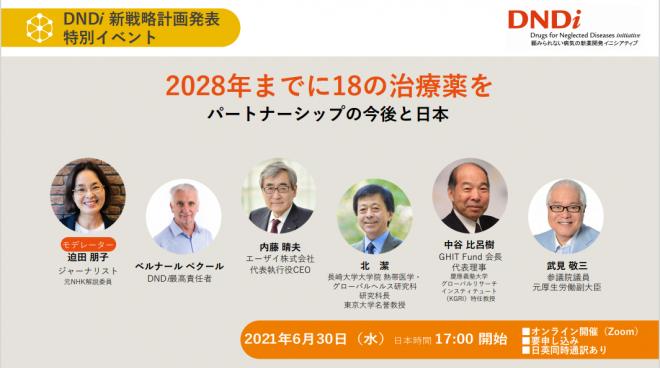 DNDi  特別イベント 6/30 のお知らせ   2028年までに18の治療薬を ~パートナーシップの今後と日本~