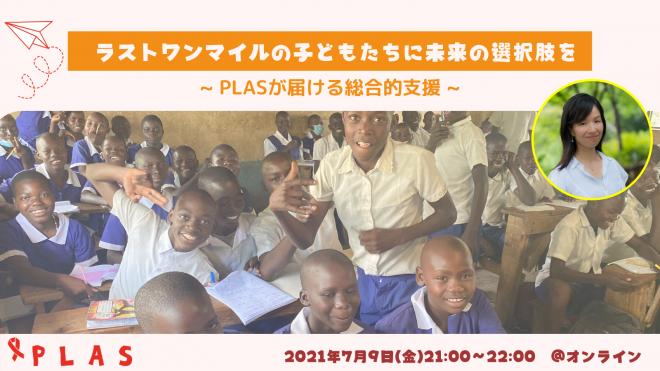 PLASチャンネル ラストワンマイルの子どもたちに未来の選択肢を~PLASの総合的支援~