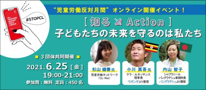 <6/25(金)>児童労働について知ろう!オンラインイベント 「知る×action~子どもたちの未来を守るのは私たち~」