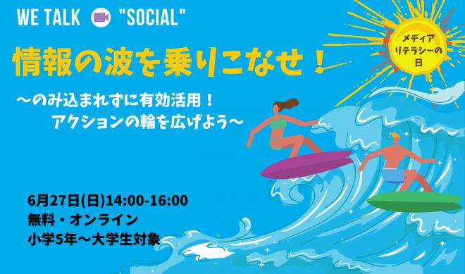 """【無料オンライン講座】WE Talk """"SOCIAL"""" 「情報の波を乗りこなせ!」(小5~大学生世代対象 )"""
