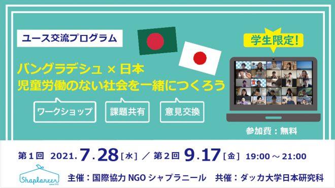無料開催!ユース交流プログラム「バングラデシュ×日本~児童労働のない社会を一緒につくろう~」