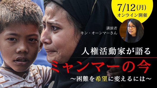 【7/12(月) オンライン開催】人権活動家が語るミャンマーの今〜困難を希望に変えるには~