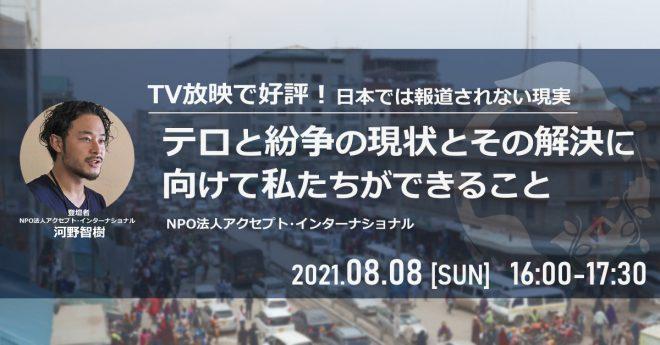 TV放映で好評!【日本では報道されない現実】テロと紛争の現状とその解決に向けて私たちができること(NPO法人アクセプト・インターナショナル)