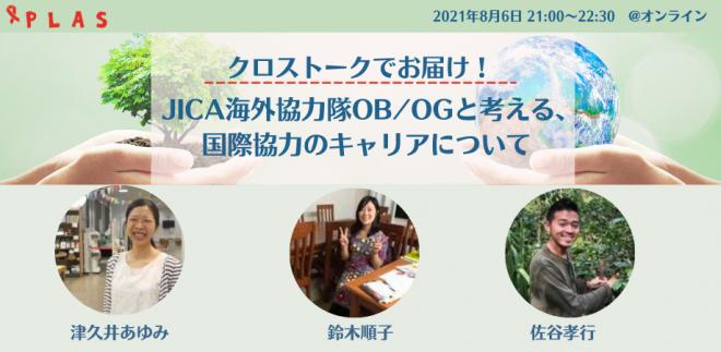 PLASチャンネル「クロストークでお届け!JICA海外協力隊OB/OGと考える、国際協力のキャリアについて」