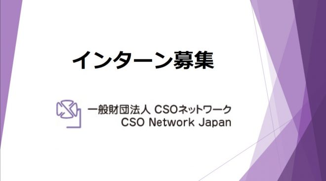 CSOネットワーク インターン募集
