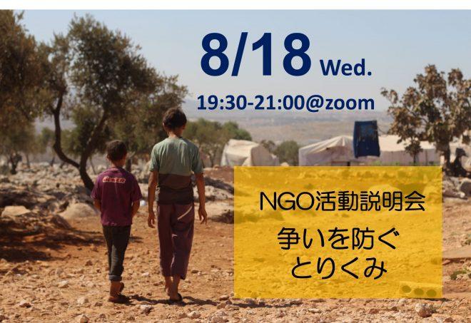 8/18(水) 19:30-21:00@オンライン 「争いを防ぐとりくみ」NGO活動説明会