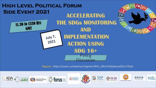 【7/7・9開催】「国連持続可能な開発に関するハイレベル政治フォーラム」アジアの市民社会によるSDG16・17サイドイベント