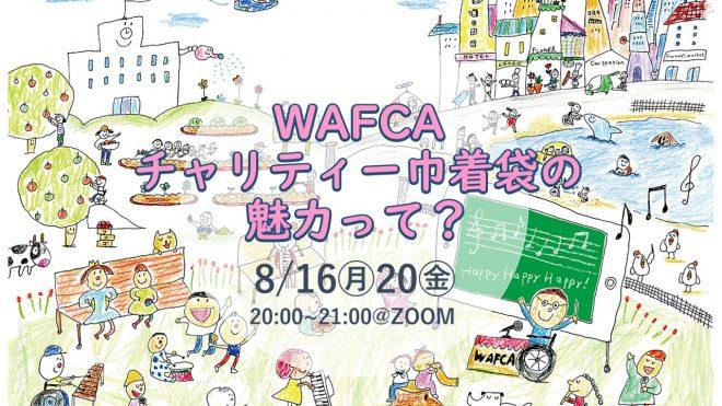 【イベント参加者募集】WAFCAチャリティー巾着袋の魅力って?