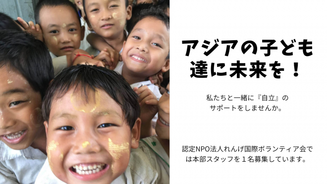 【人財募集】国内事務局 正社員 7/31(土)まで