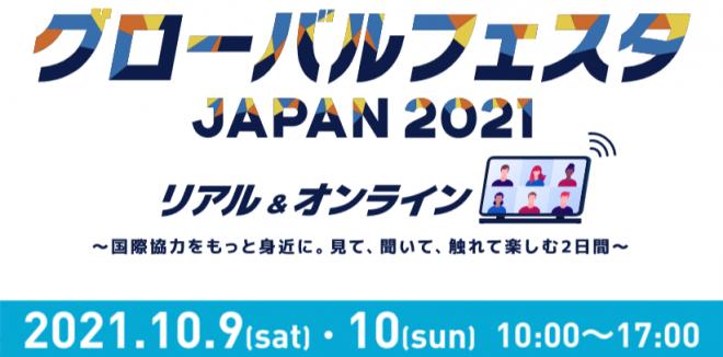 【出展・作品募集中】グローバルフェスタJAPAN2021を10/9-10/10に開催します(JANIC共催)