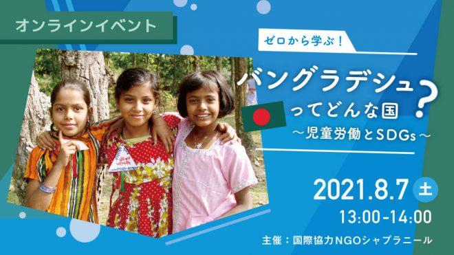 【8/7(土)】オンラインイベント「ゼロから学ぶ!バングラデシュってどんな国?~児童労働とSDGs~」