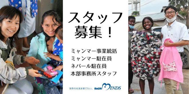 【AMDA-MINDS】スタッフ募集