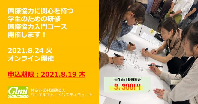 【8/24オンライン】学生向け研修(国際協力入門コース)第2回 ※日程変更・再募集