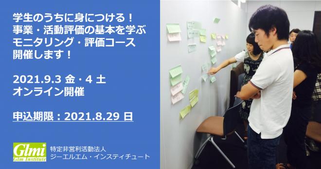 【9/3・4オンライン】学生向けプロジェクト・マネジメント研修(モニタリング・評価)第1回※日程変更・再募集