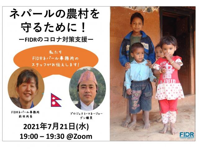 【7/21 】ネパールの農村を守るために!FIDRのコロナ対策支援