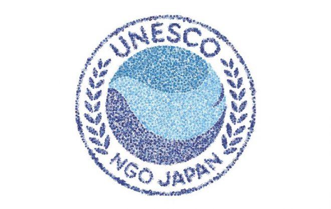 日本ユネスコ協会連盟 事務局 契約職員募集