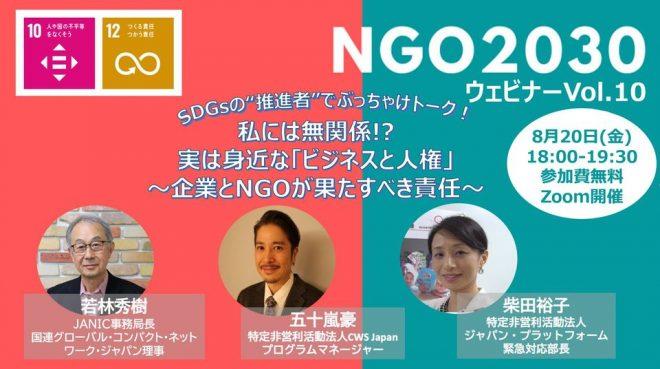 """【8/20開催】NGO2030ウェビナーvol.10~SDGsの""""推進者""""でぶっちゃけトーク!「私には無関係!? 実は身近な「ビジネスと人権」 ~企業とNGOが果たすべき責任~」"""