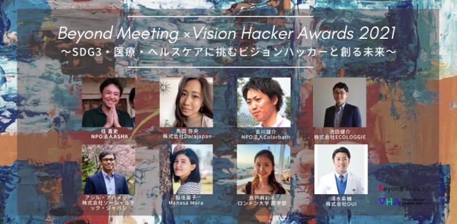 【8/18開催】Beyondミーティング × VHA 2021特別版 参加者募集中