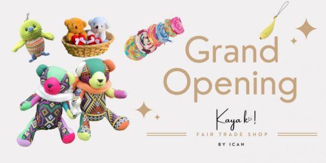 【アイキャン】フェアトレードオンラインショップ「Kaya ko!」がオープン!