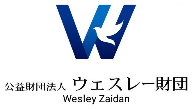 【ウェスレー財団】国際協働プロジェクト担当職員募集