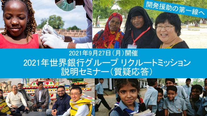 【9月27日(月)オンライン開催】2021年世界銀行グループ リクルートミッション 説明セミナー(質疑応答)