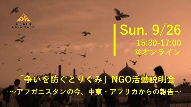9/26(日) 15:30-17:00@オンライン 「争いを防ぐとりくみ」NGO活動説明会 ~アフガニスタンの今、中東・アフリカからの報告~