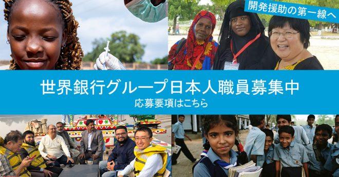 2021年 世界銀行グループ リクルートミッション