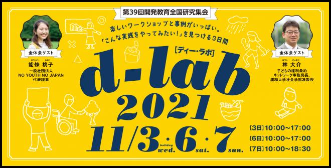 d-lab2021(第39回開発教育全国研究集会)参加者募集中!