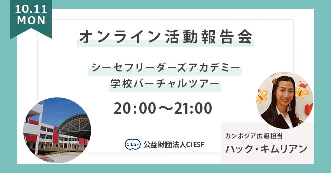 【公益財団法人CIESF】10月11日オンライン活動報告会
